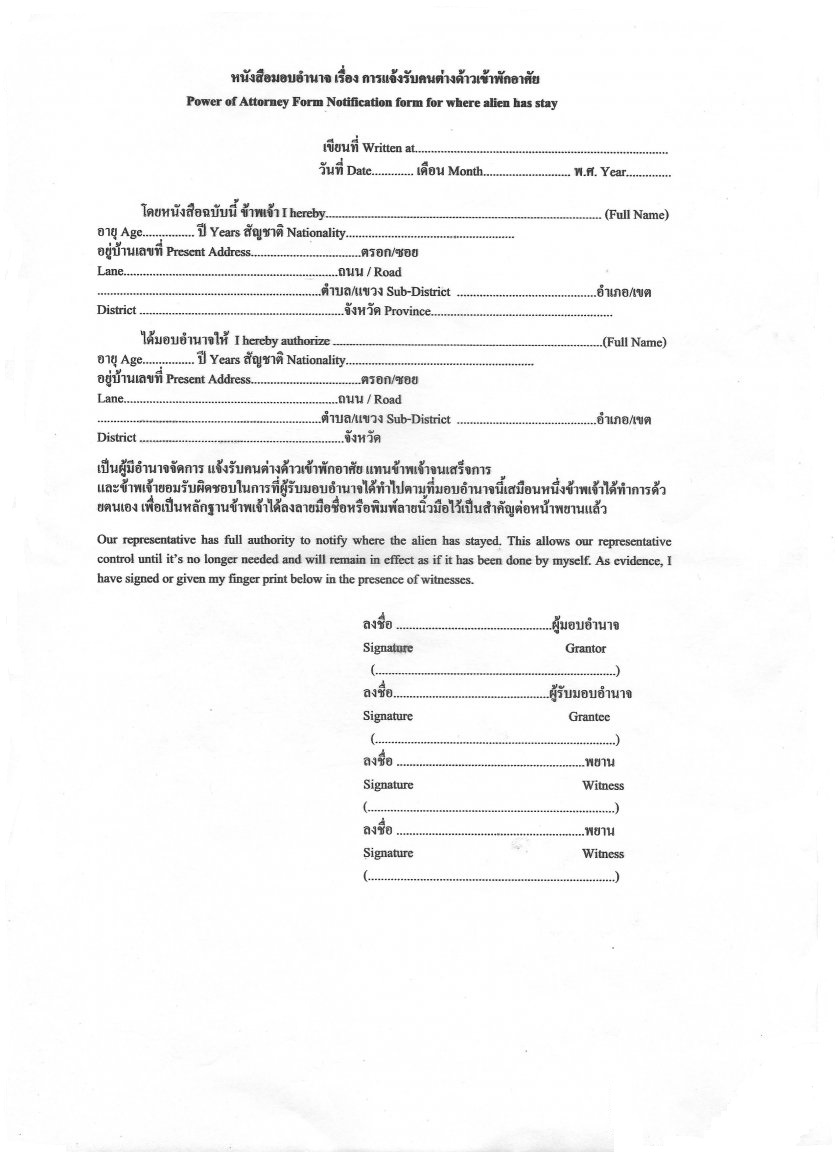 Address registration information phuket immigration volunteers power of attorney letter to authorize another person performing the address registration expocarfo Choice Image