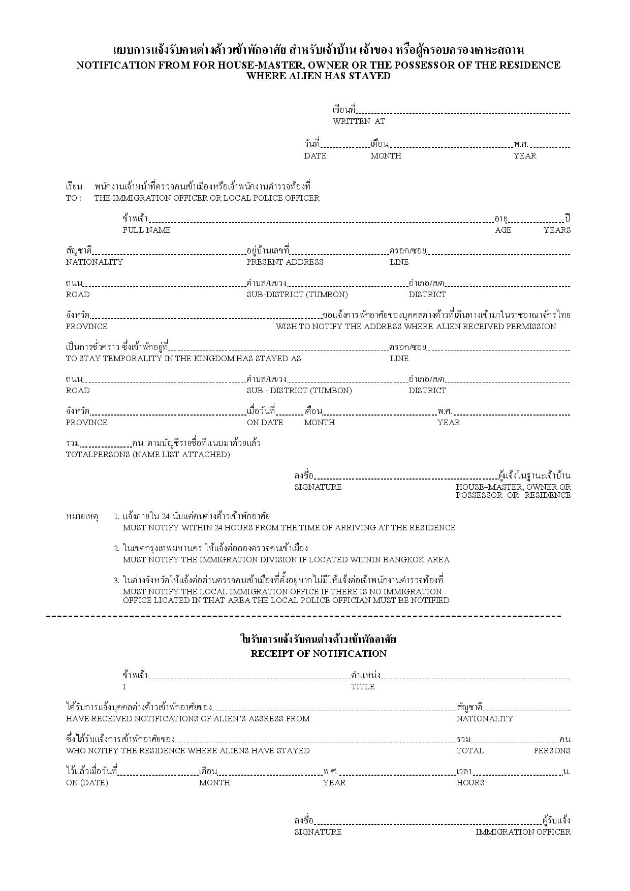 power of attorney form notification form for where alien has stay  Address registration information – Phuket Immigration Volunteers